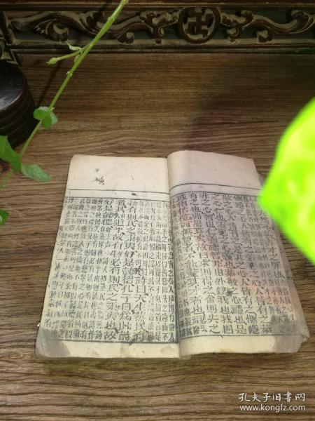 古籍《告子》一册