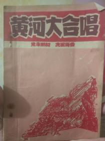 1949年黄河大合唱(少见版本)