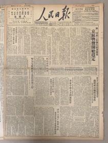 人民日报1950年4月10日1:统一财经工作发生显着效果:京沪物价开始稳定 2:全国仓库物资清理调配委员会通知: 关于清理调配仓库物资的几个具体规定     88元