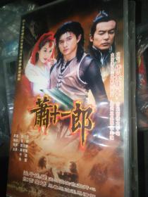 经典电视剧vcd萧十一郎 40碟 吴奇隆朱茵于波