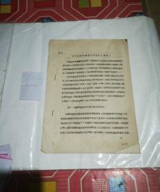 历史文献,1965年关于兴修沟洫台田的意见(草稿)八页