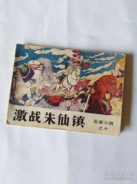 激战朱仙镇   满40元包邮。大小品自定。