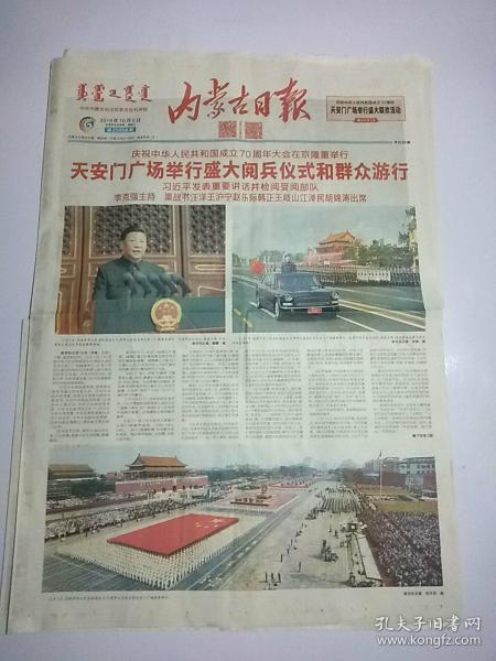 2019年10月2日内蒙古日报,版全