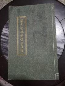蔡氏世德堂世系汇编,蔡氏族谱资料