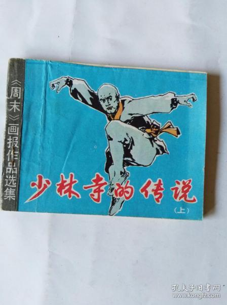少林寺的传说  上   满40元包邮。大小品自定。