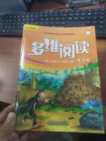 多维阅读 第3级(全12册)
