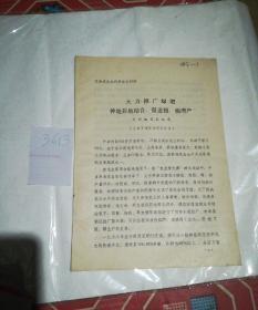 历史文献,1979年河南省农业科学会议材料,大力推广绿肥种地养地结合,促进粮棉增产,九页