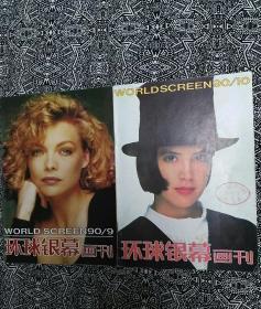《环球银幕画刊》(1990年第9、10期)