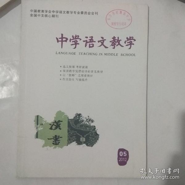 中学语文教学2012年共四期