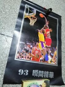 1993年挂历《瞬间精华》(都是体育明星精彩瞬间,13张全)