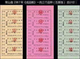 浙江常山县1987年《成品粮》三枚一套,(全部五联张) 合计价: