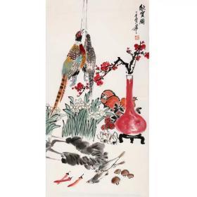 倪萍『秋宝图』写意花鸟