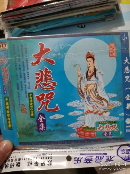 大悲咒 全集    CD