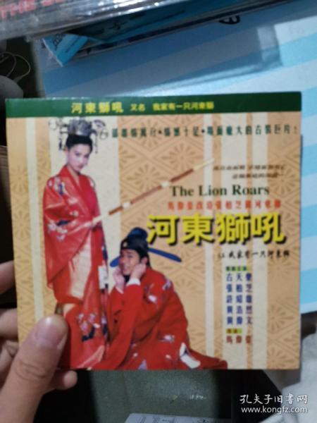 河东狮吼    VCD