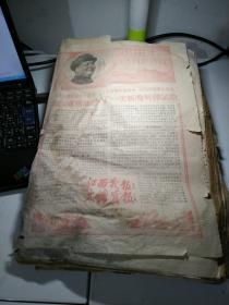 《江西战报》1968年9月至12月(共51期合售)