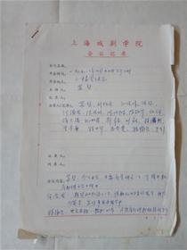 1978.7.14上海戏剧学院会记录。手写稿,出席人有苏堃、孙伯鸿、孔柏基、孙浩然等