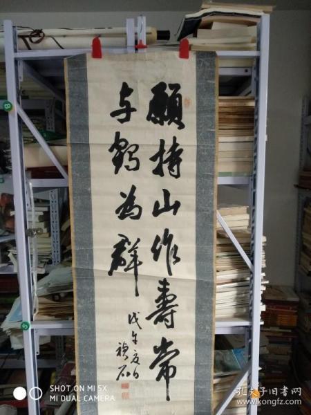 祯石,, 书法【原持山做寿,常与鹤为群】,