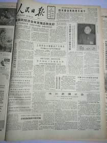 人民日报1988年1月29日