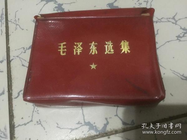 毛泽东选集 一卷本[袋装]   64开