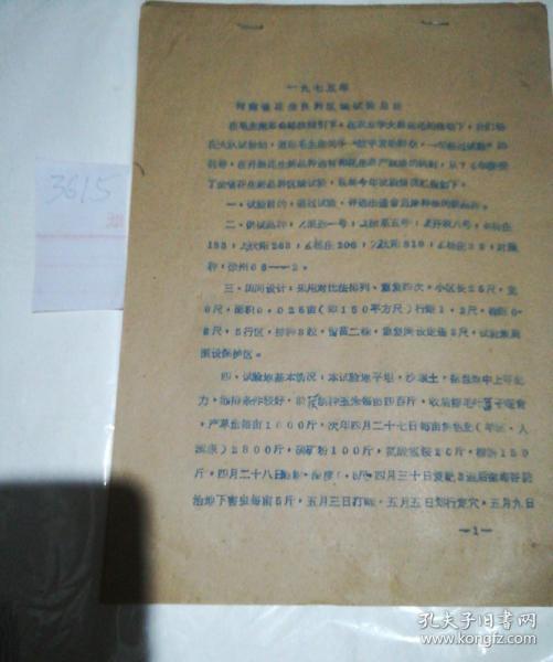 历史文献,1975年河南省花生良种区域试验总结