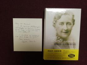 【英国侦探小说家、侦探小说女王、剧作家 阿加莎•克里斯蒂(Agatha Christie)致友人有关签名事宜信札一通一页】内容风趣罕见,采用精美暗纹纸书写。赠送全新正版精装塑封新星出版社《阿加莎•克里斯蒂自传》,超值!