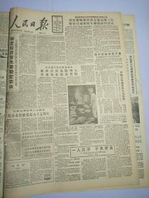 人民日报1988年1月27日