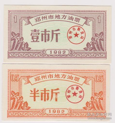 郑州地方油票