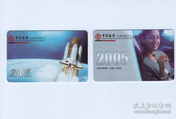中国银行2005年航天题材年历一套(2全)
