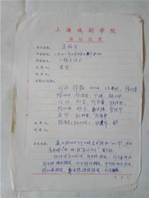 1978上戏会议记录手写稿。2