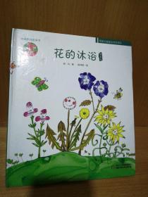 中国原创图画书:花的沐浴(绘本)