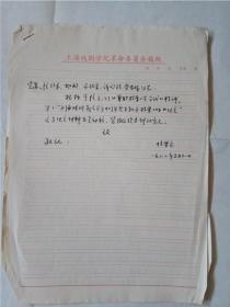 1978.上戏会议记录手写稿、3