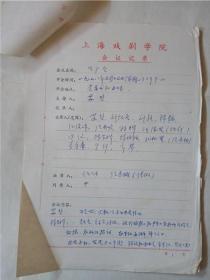 1978.上戏会议记录手写稿、4