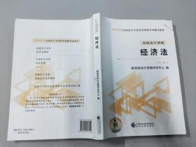 品 经济法2019年中级会计资格中级会计师经济科学出版社