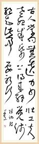 【保真】中书协会员、全国书法教育名师黄若东草书精品:陆游《冬夜读书示子聿》