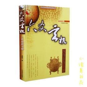 正版六爻玄机八卦推断详解 李顺祥 易经八卦占卜预测学书籍