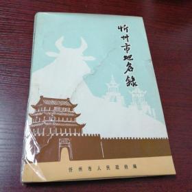 忻州市地名录(封面有扯后修补,无地图内页均好)