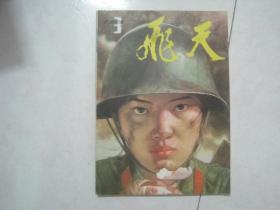 飞天(1985年第3期,有茅盾文学奖得者陈忠实的中篇小说《夭折》首次发表)(80752)