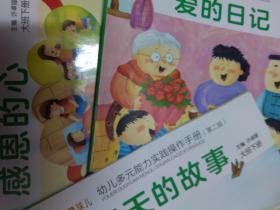 幼儿多元能力实践操作手册(第二版)  大班下册 5册齐