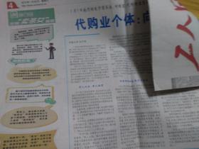 工人日报2019.1.26