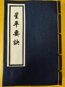 《星平要诀》影印本孤本善本古本手抄本本易学命理八字古籍线装