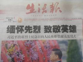 黑龙江《生活报》,2019年10月1日,今日4版,附带1张《黑龙江日报》10月2日5-8版