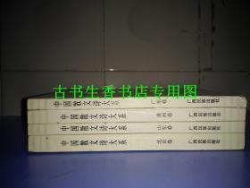 平装   中国散文诗大系  (山东、广东、贵州、北京 共4册)