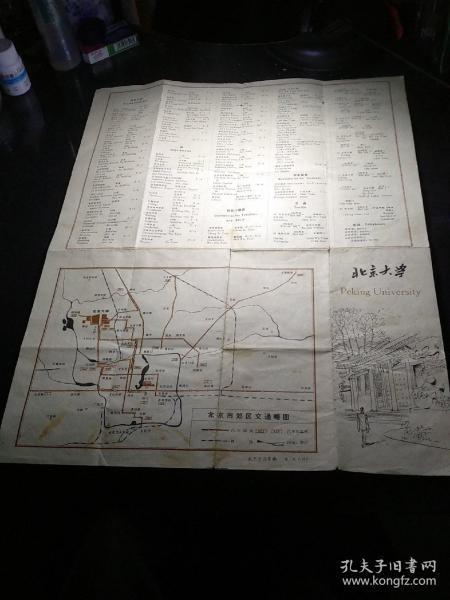 北京大学地图