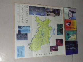贵州旅游图(1989版)