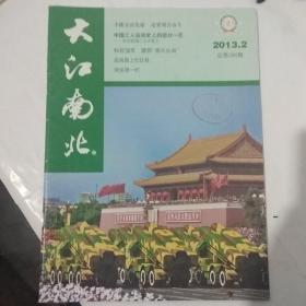 大江南北2013.2