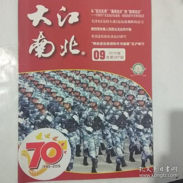 大江南北2015.9