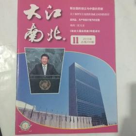 大江南北2015.11