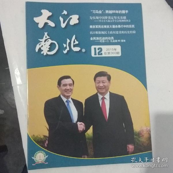 大江南北2015.12
