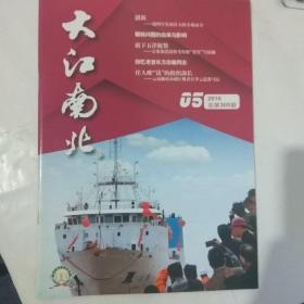 大江南北2016.5