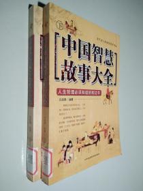 中国智慧故事大全(上下)